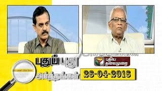 Pudhu Pudhu Arthangal 26th April 2016 – Puthiya Thalamurai TV