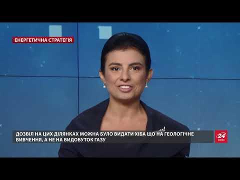 "Як не  ""профуксити "" енергетичну незалежність України, ..."
