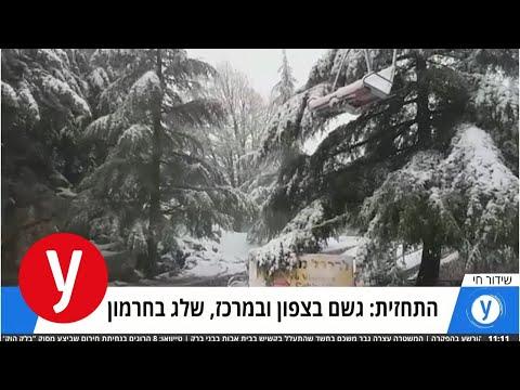 """גשמים בצפון ובמרכז, שלג בחרמון: התחזית לסופ""""ש עם צחי וקסמן"""