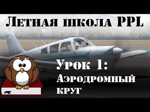 [FSW] Летная школа - PPL (1/9) - Аэродромный круг (Traffic Patterns)