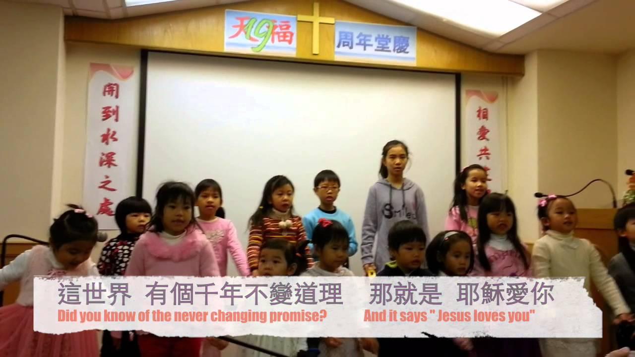 耶穌愛你2012DEC23聖誕獻唱・ 播道會天福堂 - YouTube