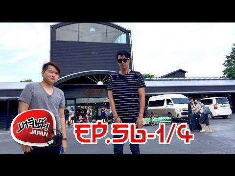 EP.56 - KYUSHU (PART 4)