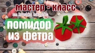 мастер-класс l помидор из фетра  выкройка DIY