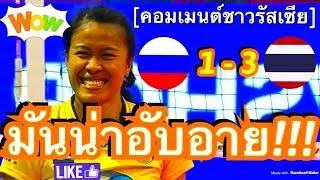 คอมเมนต์ชาวรัสเซียและเวียดนาม หลังทีมวอลเลย์บอลสาวไทย ชนะรัสเซียได้ถึงถิ่น 3-1 เซต ในเนชั่นลีก 2019