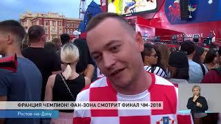 Новости-на-Дону в 13.00 от 16 июля 2018