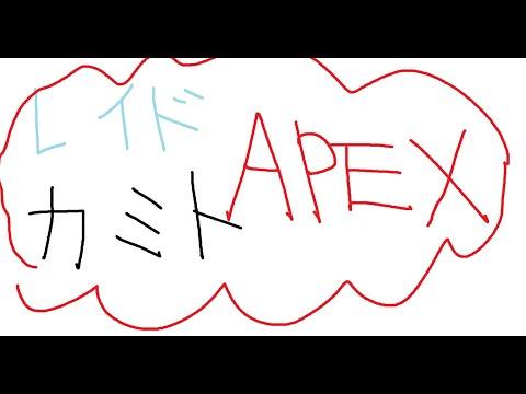 【ApexLegends】白雪レイドとランク回す【Kamito】