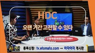 HDC(012630) 오랜 기간 고전할 수 있다