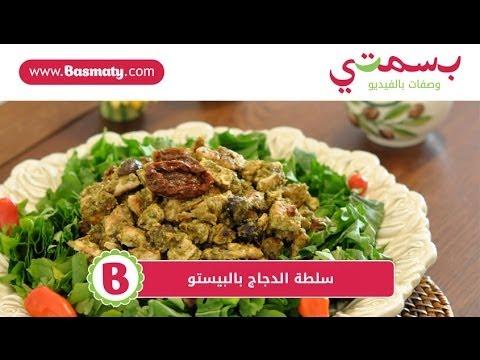 سلطة الدجاج بالبيستو -  Pesto Chicken Salad
