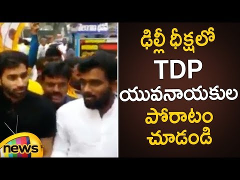 TDP Youth Leaders Protest In Delhi | Chandrababu Naidu Dharma Porata Deeksha | Mango News