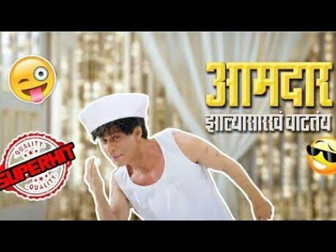 Amdar Zalya Sarkh Vataty - ShahRukh Khan - Marathi Song Dance | [Dj Advance Nashik]
