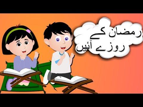 Ramzan Ke Roze Aye and More | رمضان کے روزے آئیں | Urdu Nursery Rhymes Collection