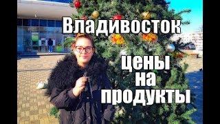 Владивосток Цены на продукты Ем манду Золотой мост Приморский край Приморье