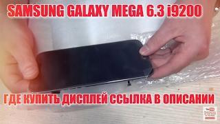 Samsung Galaxy Mega 6.3  i 9200 где купить дисплей ,распаковка(, 2015-08-12T16:10:12.000Z)