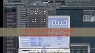 عزف اغنية بالله تصبوا هل القهوة 2017 fl studio