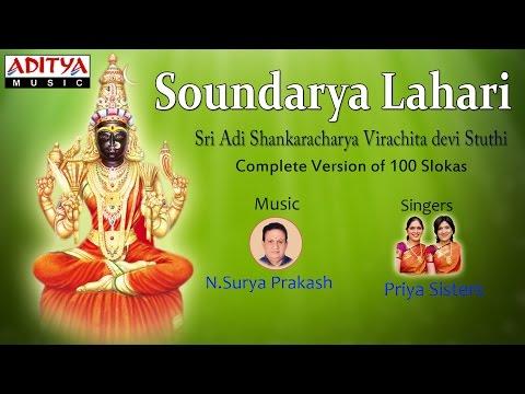 Soundharya Lahari || Telugu Devotional Song ||  by By Priya Sisters.