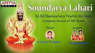Soundharya Lahari || Telugu Devotional Song ||  by By Priya Sisters.