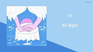 깃든 - All Right
