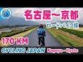 [Cycling Japan] Bikepacking 170KM From Nagoya to Kyoto (Lake Biwa Route)