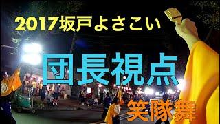 2017坂戸よさこい 笑隊舞 北坂戸2会場