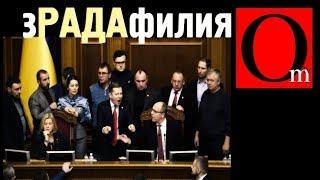 Прививка от предательства. Реакция на авантюру Кремля