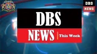 DBS NEWS (This Week)