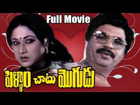 Pellam Chatu Mogudu Full Length Telugu Movie