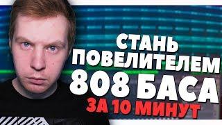 СТАНЬ МАСТЕРОМ 808 БАСА ЗА 10 МИНУТ - ВИДЕОУРОК FL STUDIO