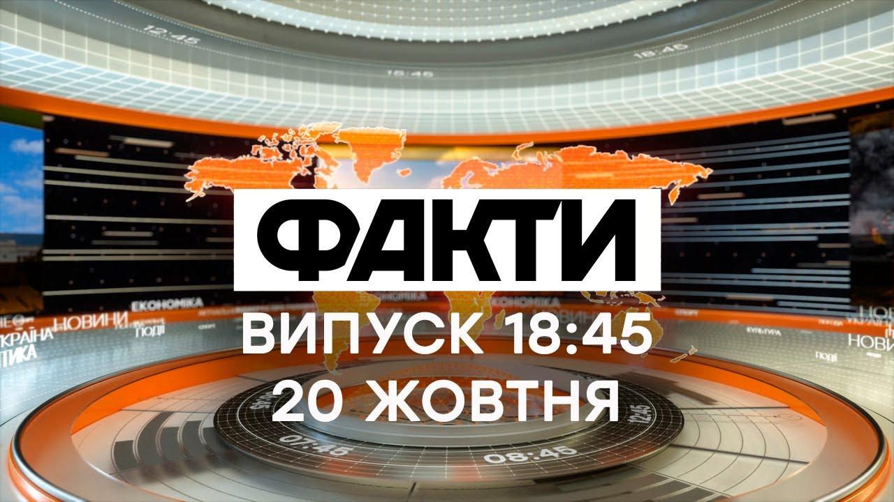 Факты ICTV от 20.10.2020 Выпуск 18:45