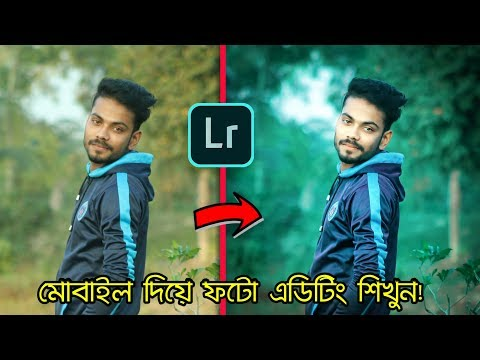 Wonderful photo editing tutorial of 2019 | Adobe Lightroom cc photo editing | ফটো এডিটিং মোবাইলে thumbnail
