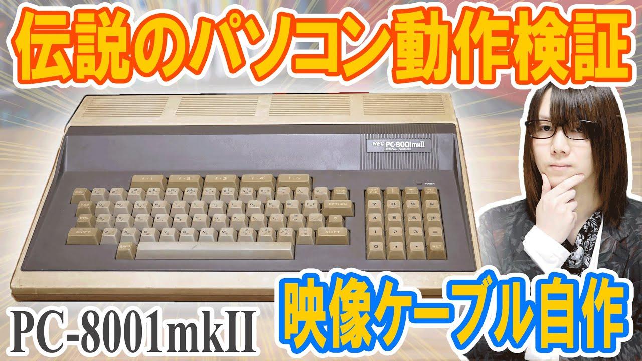 40年前の伝説のパソコン!!PC-8001mkII 映像ケーブル自作で動作検証【ジャンク】