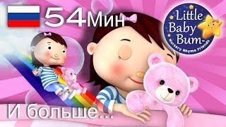 Песни перед сном | детские песенки для самых маленьких | от Литл Бэйби Бум