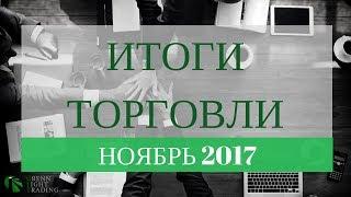 Итоги торговли Ноябрь 2017. Опционный анализ FOREX