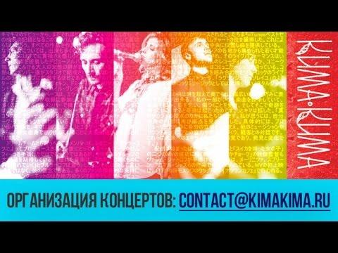 КИМАКИМА - Несиняя Птица (Official Live Video) 12+