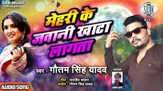 Mehari Ke Jawani Khata Lagata | Gautam Singh Yadav | Superhit Bhojpuri Song