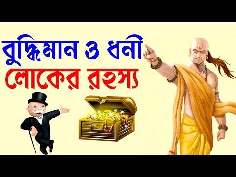 বুদ্ধিমান ও ধনী লোকের রহস্য 🔥    Chanakya Niti in Bangla    Motivational Video in bangla