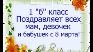 2013.03.07. Школа №1268. Класс 1''Б''. Женский день. Презентация