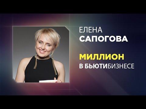 Елена Сапогова боялась назвать себя «№1», но преодолела страх и заработала 1 млн