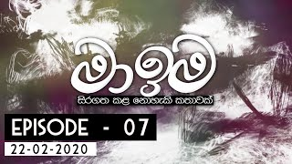 මා ඉම - Ma Ima | Episode-07 22nd February 2020 Thumbnail