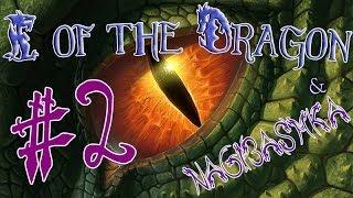 Глаз Дракона (I of the Dragon), прохождение, 2 часть, Строим Города.