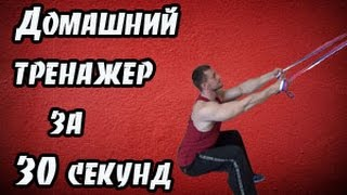 Тренажер для дома на все группы мышц(, 2015-05-15T23:11:03.000Z)
