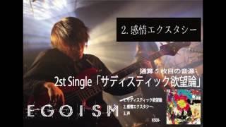 """大阪発・エモーショナルロックバンド """"EGOISM"""" 6月12日より発売の2nd..."""