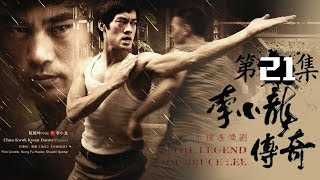 李小龙传奇 第21集 The Legend of Bruce Lee EP21 高清