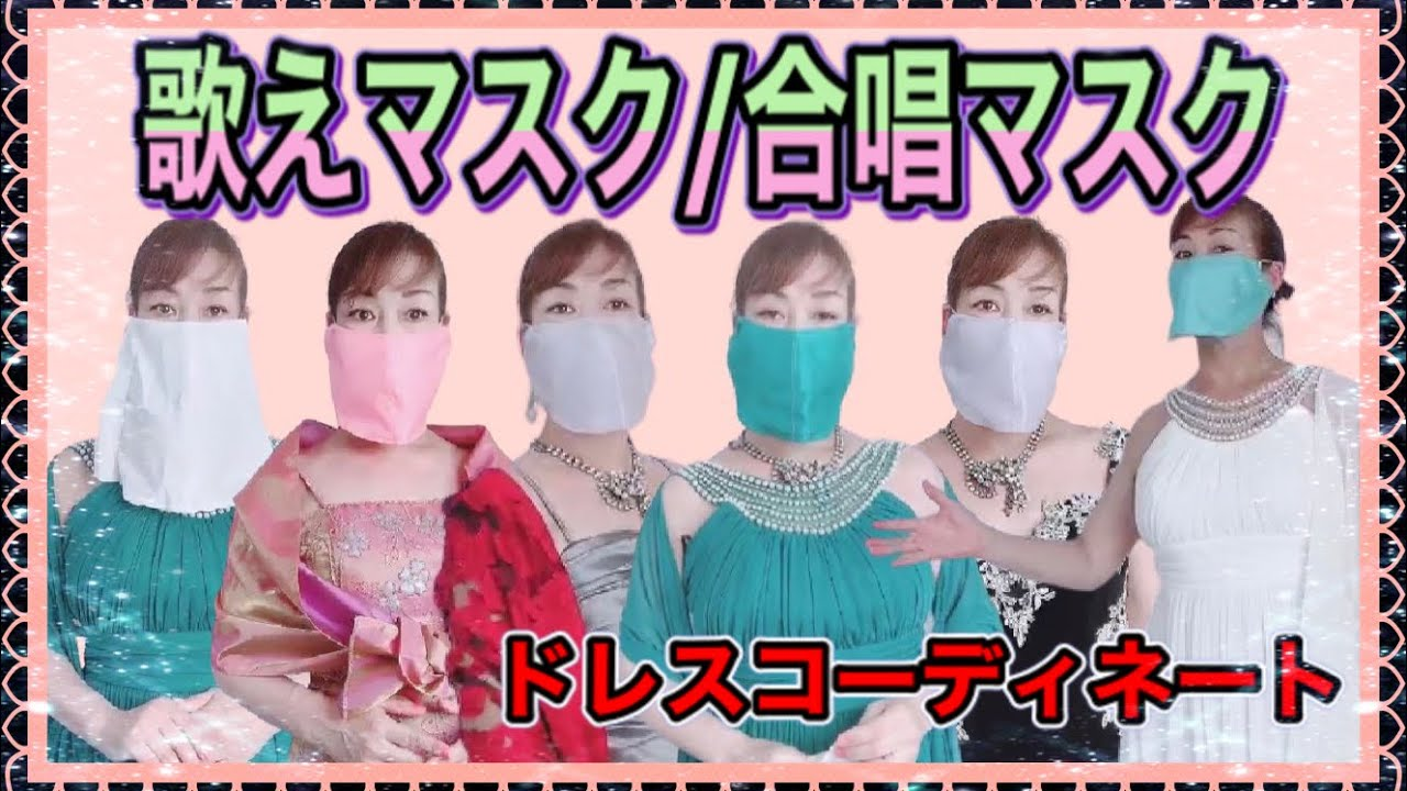 歌える マスク