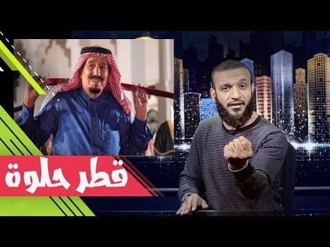 عبدالله الشريف   حلقة 25   قطر حلوة   الموسم الثاني