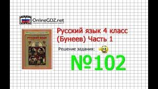 Упражнение 102 — Русский язык 4 класс (Бунеев Р.Н., Бунеева Е.В., Пронина О.В.) Часть 1
