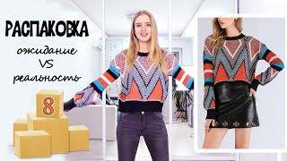 РАСПАКОВКА посылок с примеркой одежды с Yoins | ОЖИДАНИЕ vs РЕАЛЬНОСТЬ | NikiMoran