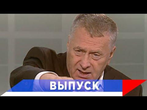 Жириновский: кому не нравится русский мир?!