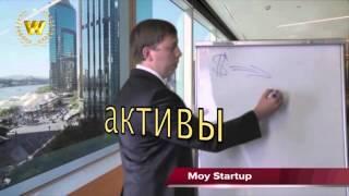 Основы бизнеса. Бизнес тренинг. Открытие бизнеса с нуля.