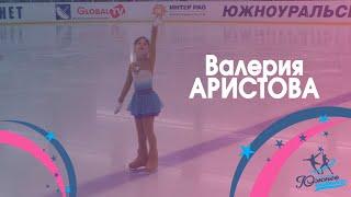 Валерия АРИСТОВА 2013 г р ЮЖН 3 юношеский Контрольные прокаты КФК Южное сияние Окт 2020