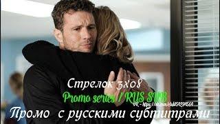 Стрелок 3 сезон 8 серия - Промо с русскими субтитрами (Сериал 2016) // Shooter 3x08 Promo
